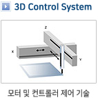 3D Control System